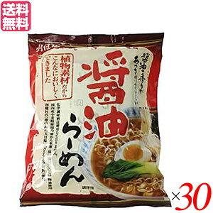 【ポイント6倍】最大32.5倍!インスタントラーメン 袋麺 即席 創健社 醤油らーめん 99.5g 30袋セット 送料無料