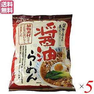 【ポイント6倍】最大32.5倍!インスタントラーメン 袋麺 即席 創健社 醤油らーめん 99.5g 5袋セット 送料無料
