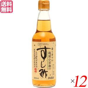 酢 お酢 寿司酢 創健社 越前小京都のすし酢 360ml 12本セット 送料無料