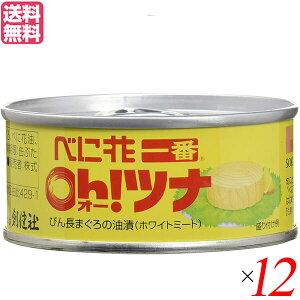 ツナ缶 ホワイト 油 創健社 べに花一番のオーツナ 90g(固形量70g)送料無料 12個セット