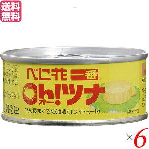 ツナ缶 ホワイト 油 創健社 べに花一番のオーツナ 90g(固形量70g)送料無料 6個セット