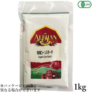 コーンスターチ 無添加 オーガニック アリサン 有機コーンスターチ 1kg