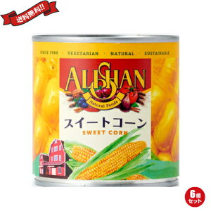 コーン 缶詰 缶 アリサン 有機スイートコーン缶 340g(245g) 6個セット 母の日 ギフト プレゼント