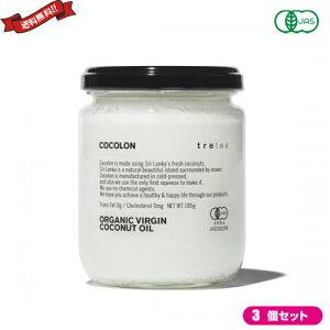 【ポイント最大4倍】ココナッツオイル 食用 無添加 ココロン オーガニック・バージン・ココナッツオイル 185g 3個セット