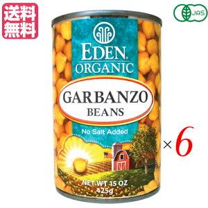 【ポイント7倍】最大28倍!ひよこ豆 オーガニック 水煮 ひよこ豆缶詰 エデンオーガニック 6缶セット