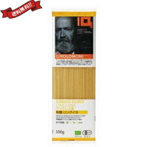 パスタ スパゲッティ オーガニック ジロロモーニ デュラム小麦 有機リングイネ 500g