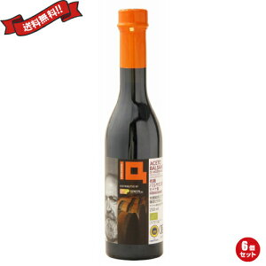 【ポイント最大4倍】バルサミコ酢 イタリア モデナ 創健社 ジロロモーニ 有機バルサミコ酢 250ml 6個セット
