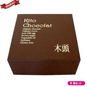 【ポイント2倍】おから お菓子 グルテンフリー 木頭村 ショコラおからケーキ 260g 4個セット