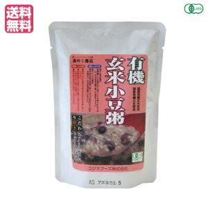 【ポイント6倍】最大32.5倍!有機玄米小豆粥 200g コジマフーズ レトルト パック オーガニック