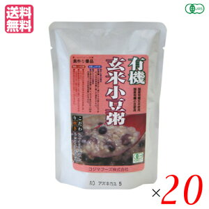 【ポイント最大4倍】有機玄米小豆粥 200g コジマフーズ レトルト パック オーガニック 20袋セット