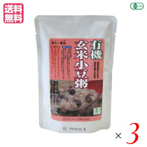 【ポイント最大4倍】有機玄米小豆粥 200g コジマフーズ レトルト パック オーガニック 3袋セット