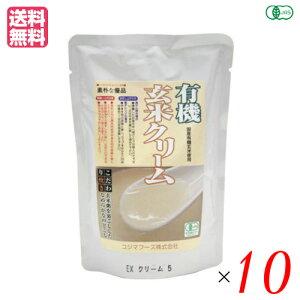 【ポイント最大4倍】有機玄米クリーム 200g コジマフーズ レトルト パック オーガニック 10袋セット