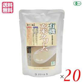 【ポイント最大4倍】有機玄米クリーム 200g コジマフーズ レトルト パック オーガニック 20袋セット