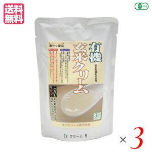 【ポイント最大4倍】有機玄米クリーム 200g コジマフーズ レトルト パック オーガニック 3袋セット