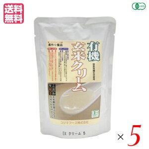 【ポイント最大4倍】有機玄米クリーム 200g コジマフーズ レトルト パック オーガニック 5袋セット