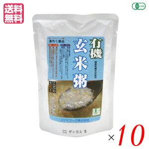 有機玄米粥 200g コジマフーズ レトルト パック オーガニック 10袋セット