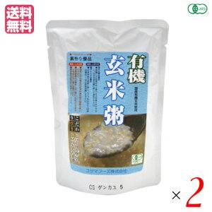 有機玄米粥 200g コジマフーズ レトルト パック オーガニック 2袋セット