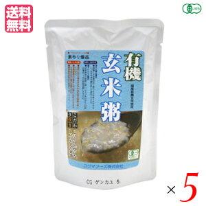 【ポイント最大4倍】有機玄米粥 200g コジマフーズ レトルト パック オーガニック 5袋セット