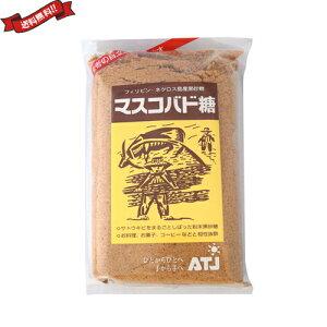 きび糖 ブラウンシュガー 黒砂糖 オルタートレードジャパン マスコバド糖 500g