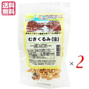 くるみ 胡桃 クルミ ネオファーム むきくるみ(生)60g 2袋セット