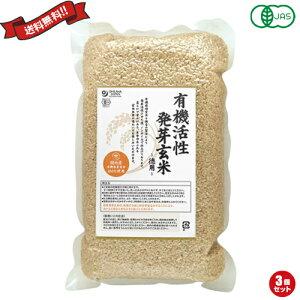 【ポイント7倍】最大27倍!発芽玄米 玄米 国産 オーサワ 国内産有機活性 発芽玄米 徳用 2kg 3個セット