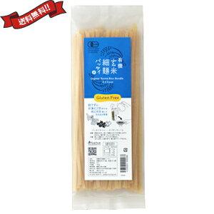 【ポイント6倍】最大33倍!ライスヌードル グルテンフリー 平麺 玄米細麺パッタイ150g