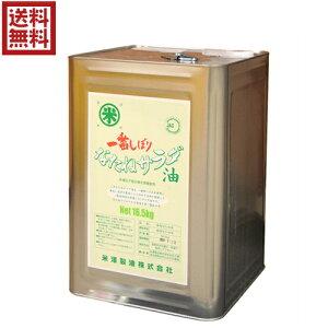 なたね油 圧搾 菜種油 圧搾一番しぼり なたねサラダ油 一斗缶 16.5kg 米澤製油