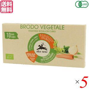 ブイヨン キューブ 無添加 アルチェネロ 野菜ブイヨン・キューブタイプ100g(10g×10個) 5箱セット 送料無料