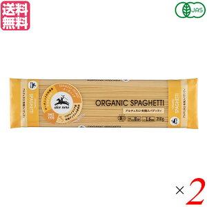 【ポイント3倍】最大28.5倍!パスタ スパゲティ オーガニック アルチェネロ 有機スパゲッティ 350g 1.6mm 2個セット 送料無料