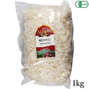 ココナッツチップス オーガニック 有機 アリサン 有機ココナッツチップス 1kg