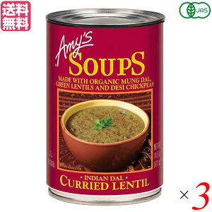 缶詰 スープ ギフト エイミーズ Amy's 有機インディアン ダル レンティルスープ 411g 3個セット 送料無料