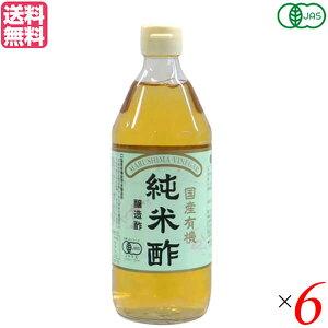 酢 お酢 米酢 マルシマ 国産有機純米酢 500ml 6本セット 送料無料