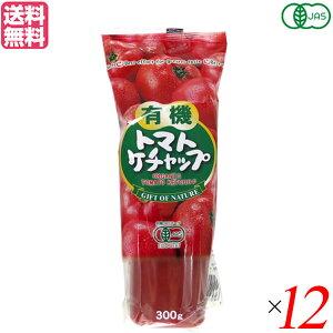 【ポイント最大4倍】ケチャップ 有機 トマトケチャップ マルシマ 有機トマトケチャップ 300g 12個セット 送料無料