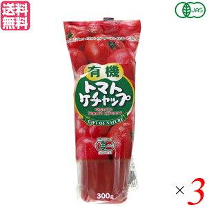 【ポイント最大4倍】ケチャップ 有機 トマトケチャップ マルシマ 有機トマトケチャップ 300g 3個セット 送料無料