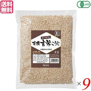 麹 玄米 有機 オーサワの有機乾燥玄米こうじ 500g 9個セット 送料無料