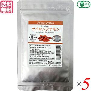有機シナモンパウダー 20g 5袋セット オーガニック セイロンシナモン 桜井食品 送料無料