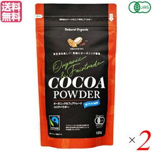 ココア ココアパウダー cocoa 桜井食品 有機ココア 150g 2袋セット 送料無料