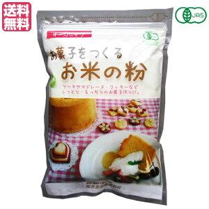 【ポイント最大4倍】米粉 グルテンフリー 薄力粉 お菓子をつくるお米の粉 1kg 桜井食品 送料無料