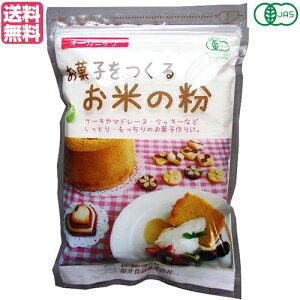 米粉 グルテンフリー 薄力粉 お菓子をつくるお米の粉 250g 桜井食品 送料無料 母の日 ギフト プレゼント