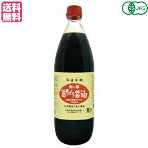 醤油 有機 無添加 海の精 国産有機 旨しぼり醤油 1L