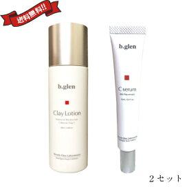 化粧水 美容液 セット ビーグレン b.glen クレイローション&Cセラム 2セット