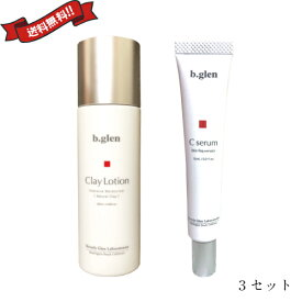 【ポイント最大5倍】化粧水 美容液 セット ビーグレン b.glen クレイローション&Cセラム 3セット