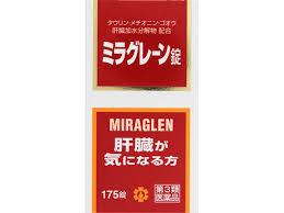 【第3類医薬品】 ミラグレーン錠 175錠 みらぐれーん ミラグレーン