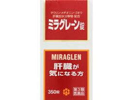 【第3類医薬品】【送料無料】あす楽対応 350錠 ミラグレーン錠 350錠