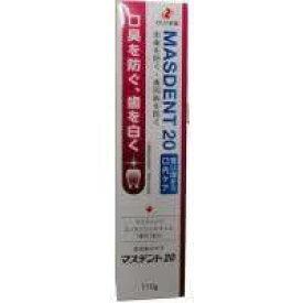 【ゼリア新薬】P10倍 送料無料 マスデント20 110gx3個セット【医薬部外品】