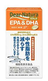 送料無料 360粒x2 アサヒフードアンドヘルスケア  ディアナチュラゴールド EPA&DHA 360粒(60日分)2個セット