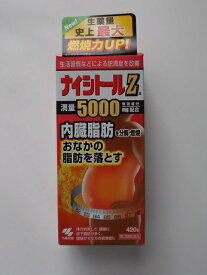 【第2類医薬品】420錠x8 送料無料 小林製薬 ナイシトール Za 420錠x8  ないしとーる