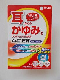 【第(2)類医薬品】ムヒER 15ml  透明ローション ポスト便発送で送料を300円に修正します むひ ムヒ ER 15ml