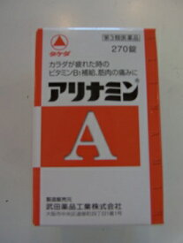 【第3類医薬品】・5個セット  アリナミン A 270錠 5個セット   ありなみん アリナミンA