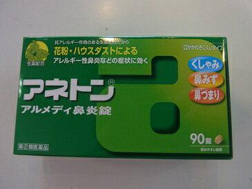 【第(2)類医薬品】90錠×5 送料無料  アネトンアルメディ鼻炎錠  90錠×5  あねとん あるめでぃ びえんじょう